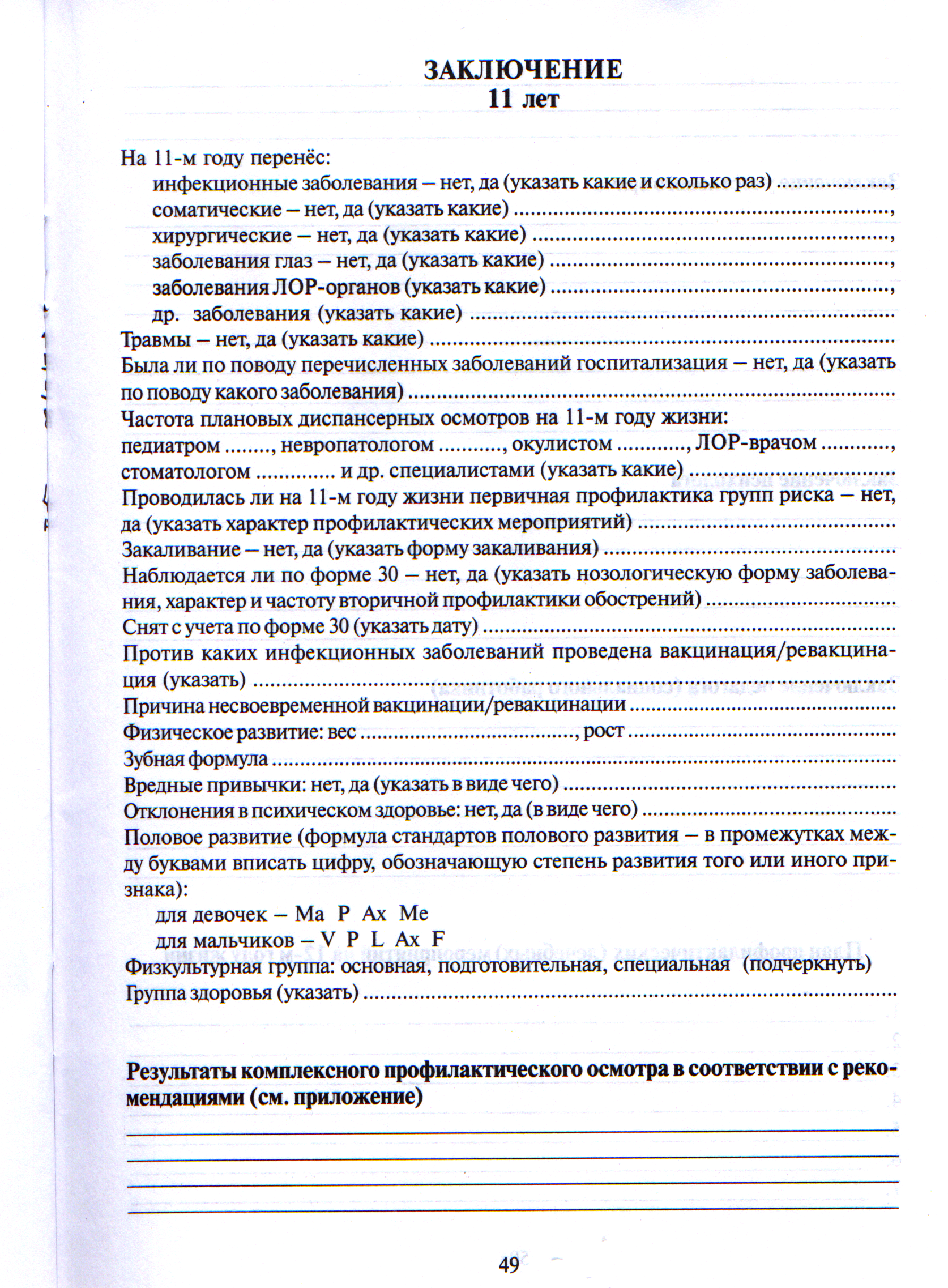 Паспорт здоровья что это Справка из физдиспансера 2-й Ширяевский переулок